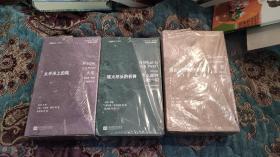 红狐丛书 割裂与伤痛的记忆,炼火尽头的祈祷,太平洋上的风三套合售
