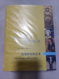 正版品佳  发现教堂的艺术:教堂的建筑、图像、符号与象征完全指南