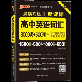 pass绿卡图书2021新版 晨读晚练 高中英语词汇3000词 500词(通用版)32K