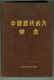 硬精装《中国历代名人辞典》特厚