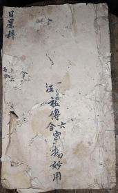 汪氏祖传六合宣扬妙用,日星科算命占卦秘籍