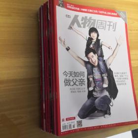 南方人物周刊2014年2.3.8.9.11.16.17.21.026.28.30.34.32.35.36.37.共16册合售