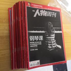 南方人物周刊杂志2016年8.9.14.18.21.-40期共24册合售