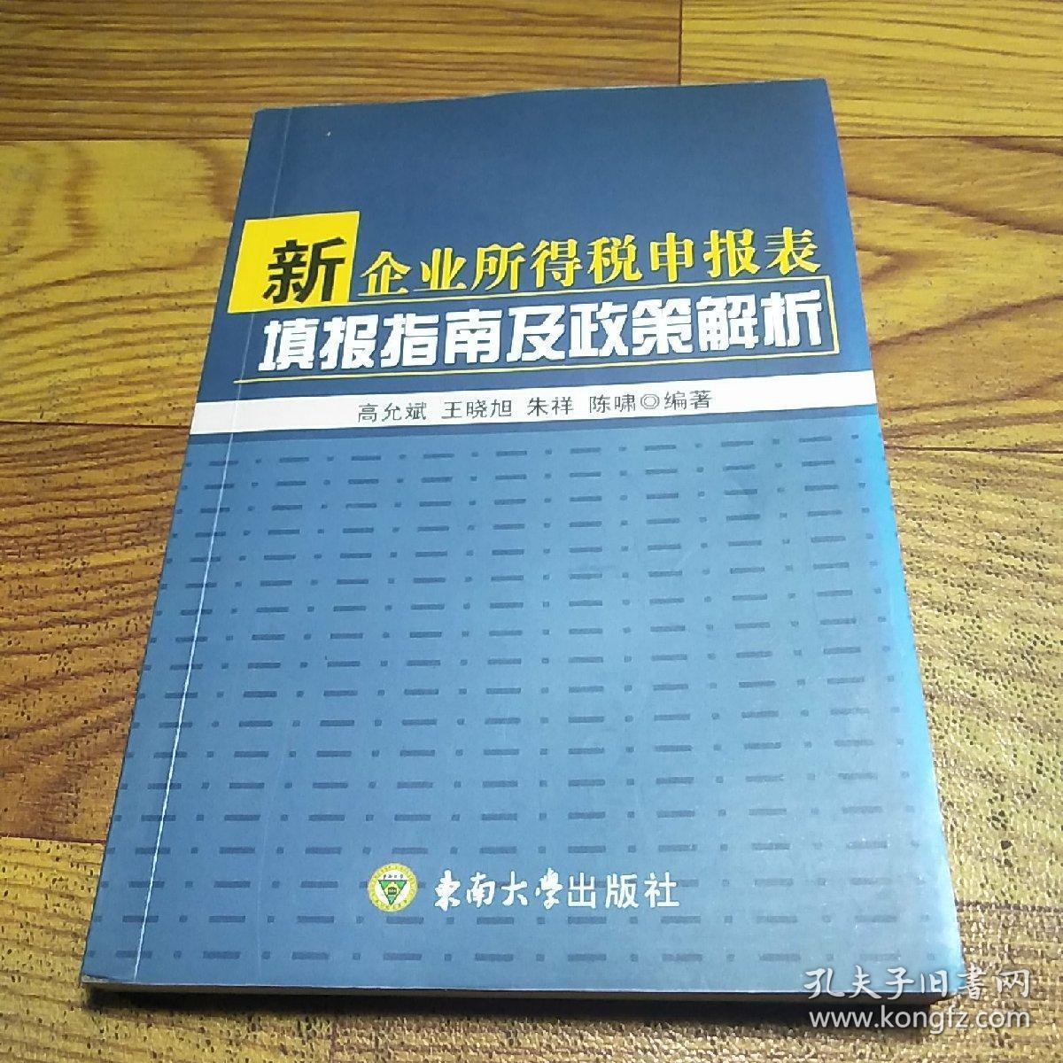 新企业所得税申报表填报指南及政策解析