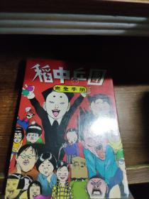 稻中乒团 完全手册