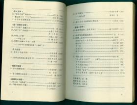 《日本围棋》(第一辑)