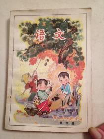全日制十年制学校小学课本第三册(1979)