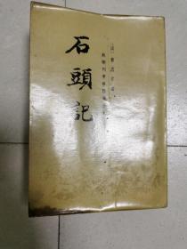 苏联列宁格勒藏抄本  石头记(第三册)