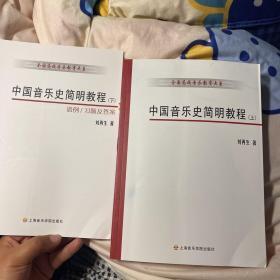 中国音乐史简明教程(上下册)