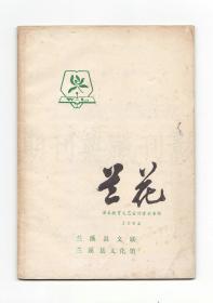 《兰花(浙江兰溪)》(创刊号)【刊影欣赏】