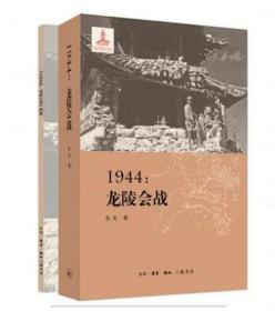 【正版保证】1944:龙陵会战 滇西抗战三部曲 余戈 松山战役 腾冲之围