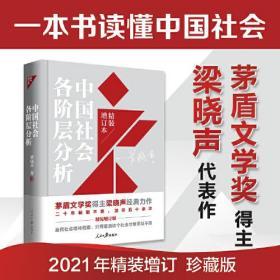 中国社会各阶层分析(2021年精装增订版)