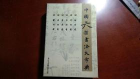 中国六体书法大字典(六碟)