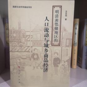 明清湘鄂赣地区的人口流动与城乡商品经济