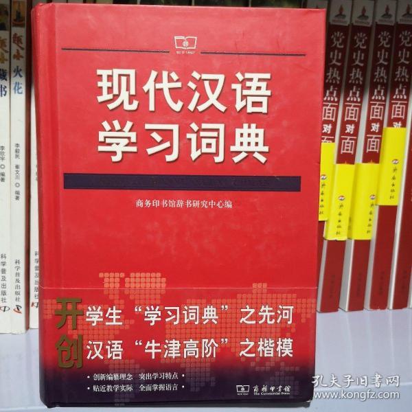 现代汉语学习词典
