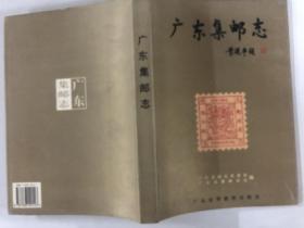 广东集邮志:1834-1994
