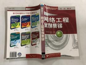 PC DIY 2003 网络工程案例集锦