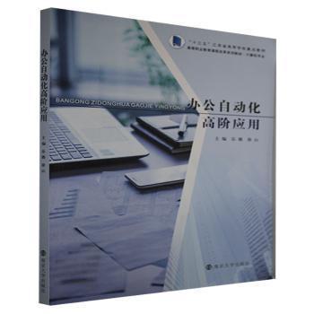 办公自动化高阶应用(计算机专业高等职业教育课程改革系列教材)