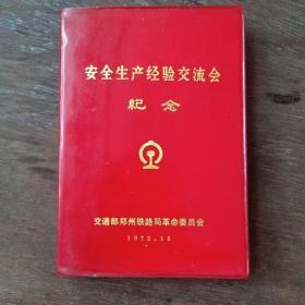 老铁路日记本