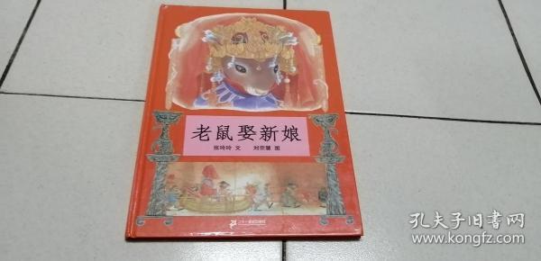 蒲蒲兰绘本馆:老鼠娶新娘