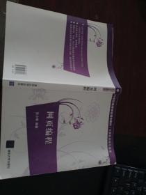 21世纪高等学校规划教材·计算机科学与技术:网页编程