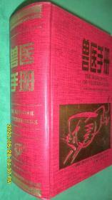 兽医手册(第三版 硬精装 巨厚 1541页码)库存未阅 近全品 中国农业科学院兰州兽医研究所 编