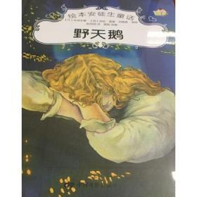 绘本安徒生童话:野天鹅(儿童精装绘本)