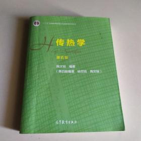 传热学(第五版):十二五普通高等教育本科国家级规划教育