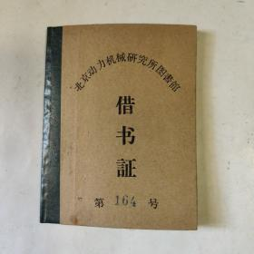 北京动力机械研究所图书馆借书证(1965年)