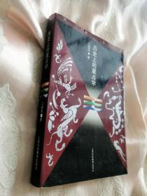 历史上的星占学(1995一版一印5000册)颠倒丛书