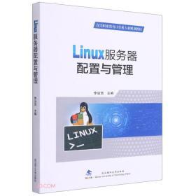 Linux服务器配置与管理(高等职业教育计算机专业规划教材)