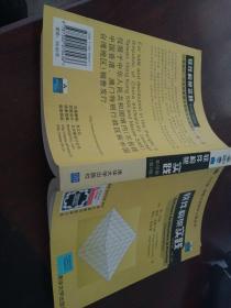 软件构架实践(影印版第2版)