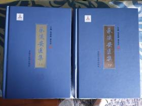 承淡安医集(全2册)