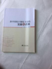 新中国统计制度方法的发展与改革