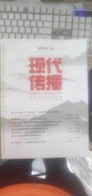 中国传媒大学学报(现代传播2019年第1-12期)全年