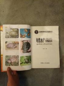 新农村创业致富金钥匙丛书;龟鳖水产养殖新技术     库存书     2021.5.29