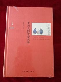 (0229     40X3)中国人的饮食奥秘    书品如图