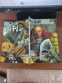 科幻世界奇幻版2004 12下半月版