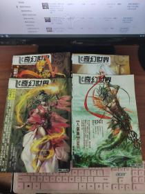 飞.奇幻世界 2005年(4.8.9.10期)4本合售