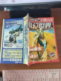 科幻世界 科幻小说译文版 2004 增刊