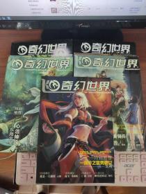 飞.奇幻世界 2006年(1.4.9.11.12期)5本合售