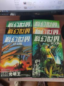 科幻世界 译文版 2006年(1.2.3.4.5.9期)(6本和售)
