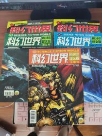 科幻世界 科幻小说译文版2005年(1.3.5.7.11下半月版)(5本和售)