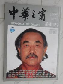 中华之窗 中国书画名家专号(张步、老甲、盖茂森、崔进)