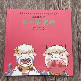 我不要生病 我不要咳嗽 中华优秀传统文化中医药知识启蒙系列绘本