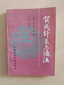 贺氏针灸三通法(有2页有笔记,几页划线)