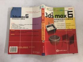 3ds max 6时尚家居设计百例实录——电脑数字艺术设计活宝贝丛书