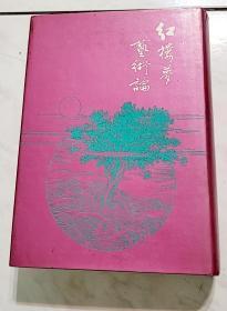 红楼梦艺术论(甲编三种)