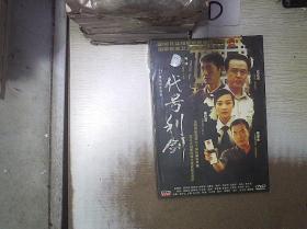 二十集电视连续剧:代号利剑 (DVD 五碟装)  。
