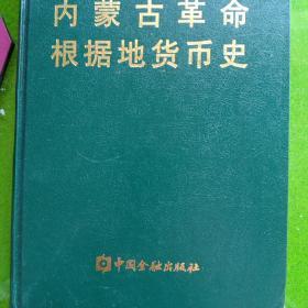 内蒙古革命根据地货币史